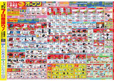 1/23新彦根店オープン2弾チラシ(裏)