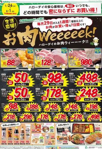 安心価格&お肉Weeeeek! 1/26-2/1