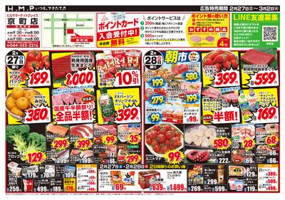 ヒルママーケットプレイス京町店2月27日号