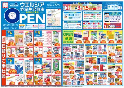 3/4号ウエルシア堺深井沢町店新店チラシ:オモテ