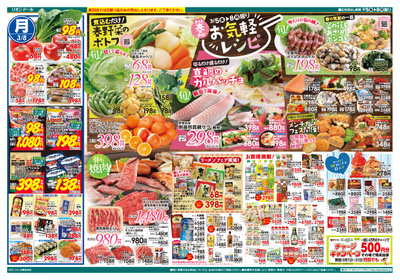 3/5号 駅弁大会! 春の旬!