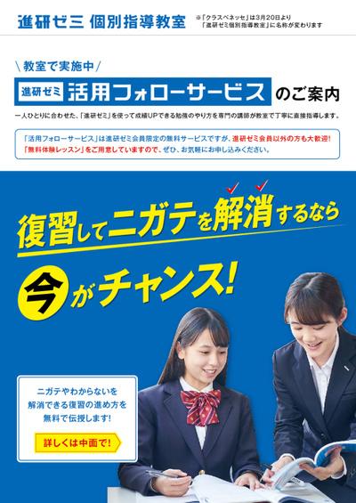 活用フォローサービス(無料)/無料体験レッスン 3月1日-3月31日
