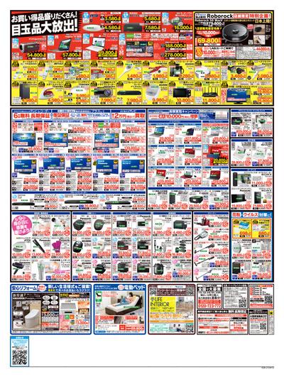 【エアコン】【冷蔵庫】【洗濯機】買い替え大応援セール(うら)