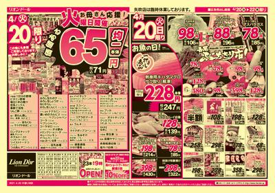 4/20号 65円均一!