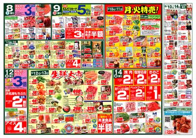 5/8(土)~5/14(金) 折込チラシ