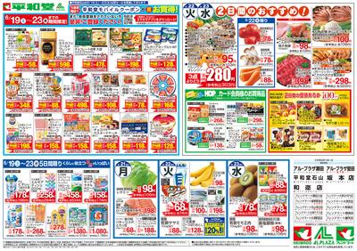 6/19(土)~父の日の食卓【裏面】
