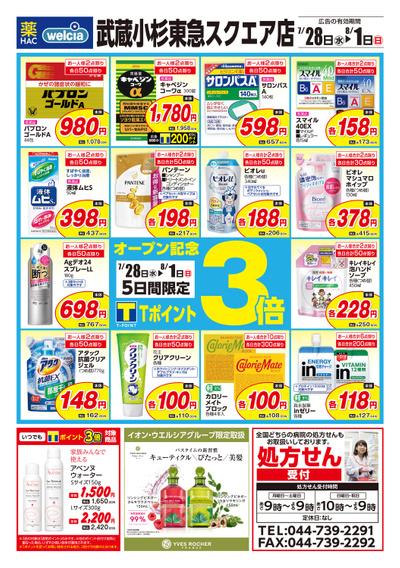 7/28号ハックドラッグ武蔵小杉東急スクエア店リニューアルOPEN記念セール:ウラ