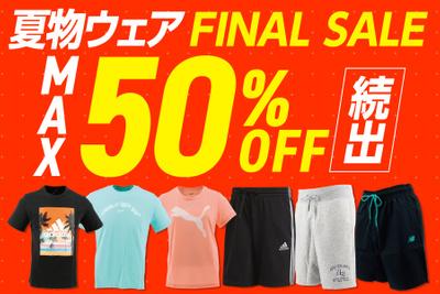 人気ブランドFINAL SALE 50~30%OFF続出!