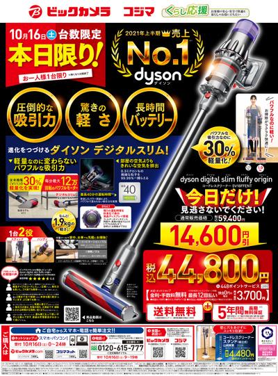 【10/16(土)限り!】台数限定!ダイソンデジタルスリムが特別価格!