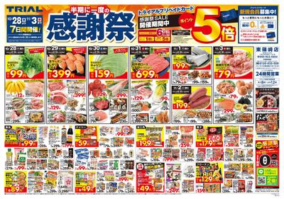東篠崎店_表