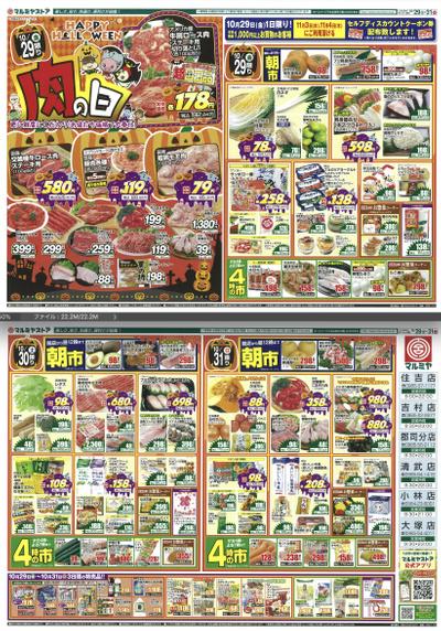 211029-31_miyazaki